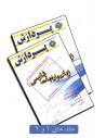 کتاب سوالات ارشد زبان و ادبیات فارسی دانشگاه آزاد تمام جلدها
