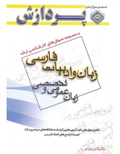 سوال های ارشد ادبیات فارسی زبان عمومی و تخصصی