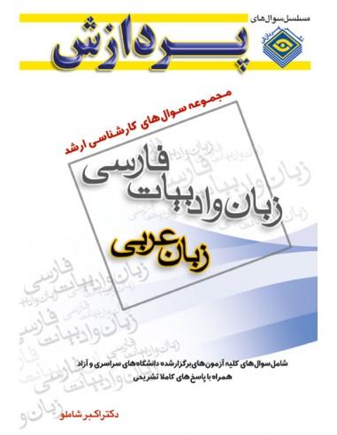 سوال های ارشد ادبیات فارسی زبان عربی