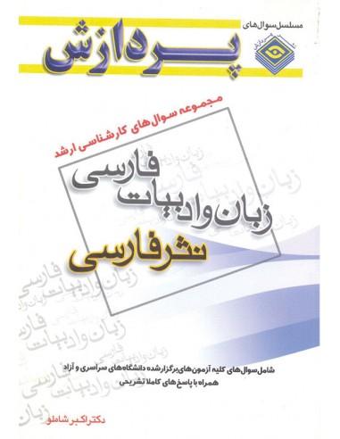 سوال های ارشد ادبیات فارسی نثر فارسی
