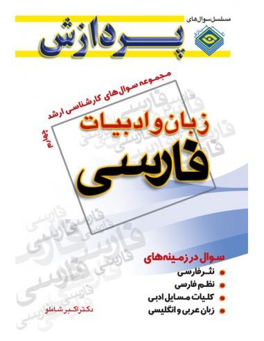 سوال های ارشد زبان و ادبیات فارسی جلد چهارم