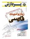 سوال های ارشد زبان و ادبیات فارسی جلد سوم