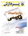 سوال های ارشد زبان و ادبیات فارسی جلد پنجم