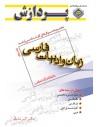 سوال های ارشد زبان و ادبیات فارسی جلد دوم (دانشگاه آزاد)