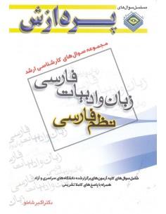 سوال های ارشد ادبیات فارسی نظم فارسی