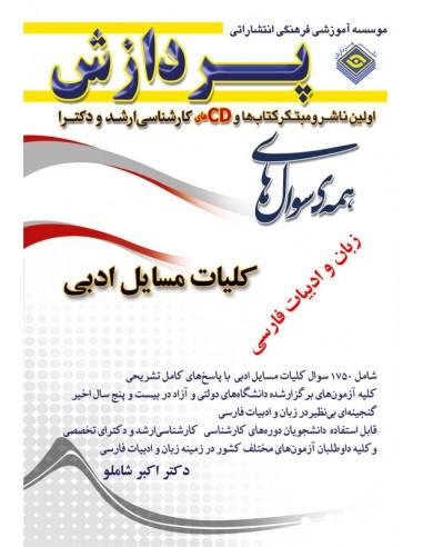 سوالات ارشد ادبیات فارسی-کلیات مسایل ادبی
