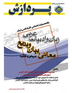 خلاصه مباحث ارشد زبان و ادبیات عربی معانی،بیان و بدیع