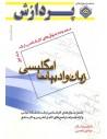 سوال های کارشناسی ارشد زبان و ادبیات انگلیسی(جلد اول)