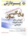 سوال های کارشناسی ارشد زبان انگلیسی عمومی مترجمی(جلد اول)