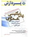 سوال های ارشد زبان انگلیسی عمومی مترجمی(جلد دوم)