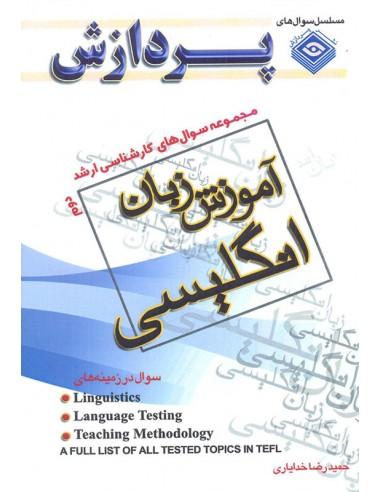 سوال های ارشد آموزش زبان انگلیسی جلد دوم