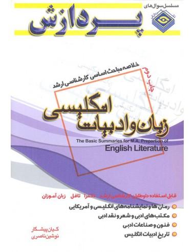 خلاصه مباحث کارشناسی ارشد زبان و ادبیات انگلیسی جلد اول