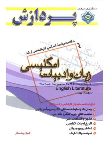 خلاصه مباحث ا ارشد زبان و ادبیات انگلیسی جلد دوم